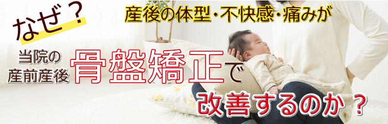 なぜ?産後の体型・不快感・痛みが当院の産前産後の骨盤矯正で改善するのか?