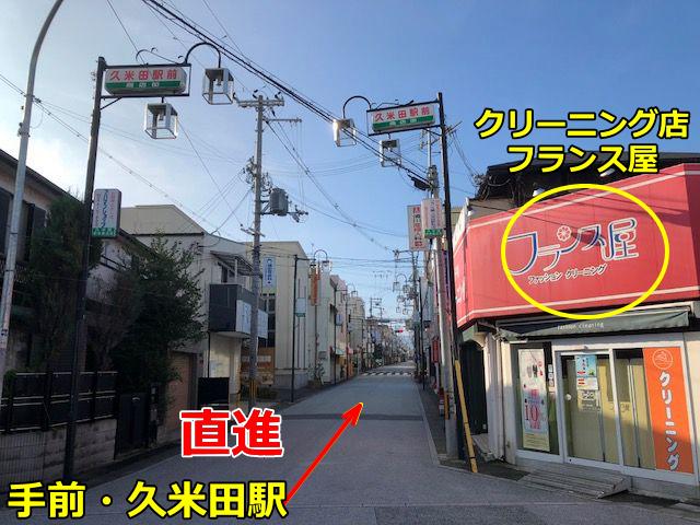 JR阪和線・久米田駅からの道順(徒歩・タクシー)1