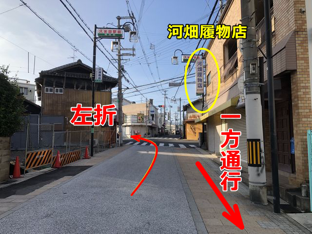 JR阪和線・久米田駅からの道順(徒歩・タクシー)4