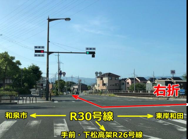 東岸和田方面よりR30号線からの道順3